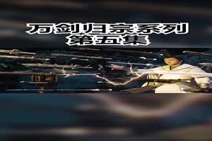 万剑归宗高清特效素材系列五 剪映素材 万剑归宗 武侠剧特效来了 素材整理来自@高清特效素材库