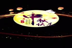 中秋月亮4 中秋节专题素材