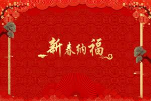 08 新春大拜年边框 春节绿布和绿幕视频抠像素材