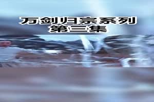 万剑归宗高清特效素材系列三 剪映素材 万剑归宗 武侠特效 素材整理来自@高清特效素材库