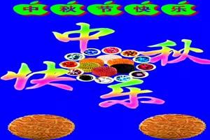 中秋月亮3 中秋节专题素材绿布和绿幕视频抠像素材