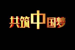 共筑中国梦 国庆节70周年