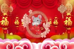 2020鼠年 元旦节 春节 新年 27拜年片头年会开场手机特效图片