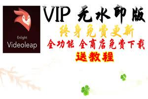 VideoLeap 无水印VIP版本 VIP免费下载提取码: m7cc