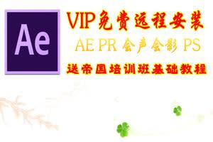AE软件 正版破解版VIP免费远程安装 提取码: 24y8