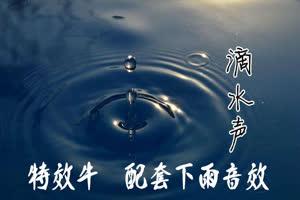 特效牛配套音频素材 下雨 雨水 水波 水滴音效手机特效图片