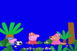 小猪佩奇假期抠像素材 绿