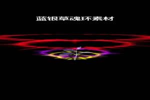 草魂环 斗罗大陆 绿幕视频抠像素材 能量魔法手机特效图片