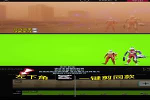 免费奥特曼炫酷出场 奥特曼绿幕视频素材下载手机特效图片