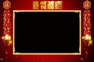 新年拜年边框 带通道 新年春节 抠像搜手机特效图片