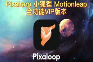 <b>小狐狸 Pixaloop破解版 Motionleap静态图片动态软件提</b>手机特效图片