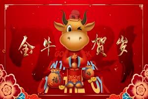 4K牛年春节拜年背景视频素材剪映免费下载2 13手机特效图片