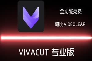 VivaCut软件 全功能 终身免