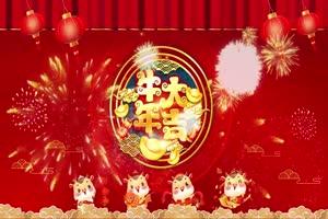 4K牛年春节拜年背景视频素材剪映免费下载2 21手机特效图片
