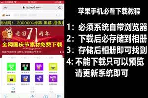 <font color='#FF6633'>苹果手机必看下载教程 素</font>绿布和绿幕视频抠像素材