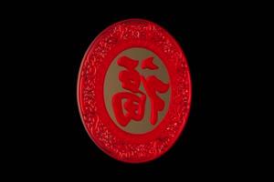 免费福字春节除夕新年抠
