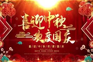 国庆节背景视频素材手机特效图片