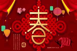 2021年新年元旦节春节牛年