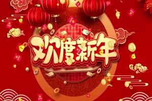4K牛年春节拜年背景视频素材剪映免费下载 44手机特效图片