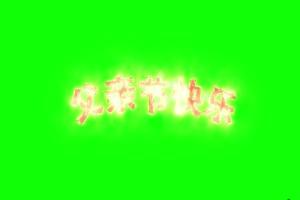 父亲节快乐 绿屏素材 绿屏