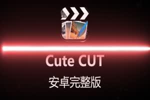 Cute Cut 视频剪辑软件破解