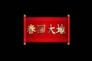 春节除夕新年抠像视频特绿布和绿幕视频抠像素材