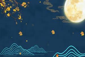 免费中秋节背景视频 月亮视频下载1手机特效图片